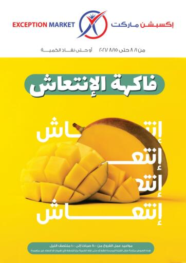 Egypt - Cairo Exception Market offers in D4D Online. Fruit Of The Refreshment. . Till 15th August