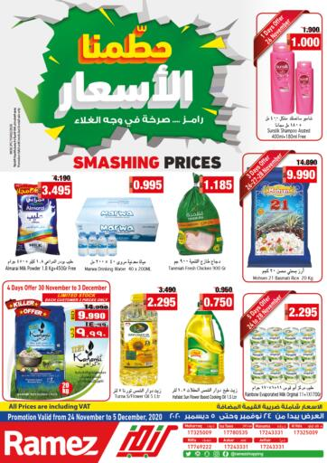 Bahrain Ramez offers in D4D Online. Smashing Prices. Here comes Ramez with  Smashing Prices !.Shop your favorite products  on this offer. This offer is valid till  5th December 2020!! Enjoy shopping!!. Till 5th December