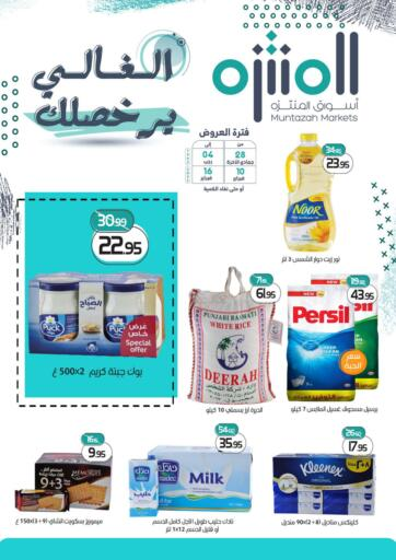 KSA, Saudi Arabia, Saudi - Qatif Muntazah Markets offers in D4D Online. Weekly Offers. Now you can get your daily products from your favorite brands during the 'Weekly Offers' at Muntazah Markets Store! This offer is only valid Till 16th February 2021.. Till 16th February