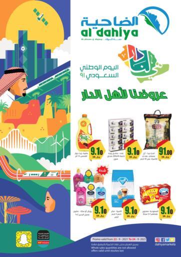 KSA, Saudi Arabia, Saudi - Dammam Al Dahiya Markets offers in D4D Online. 91st National Day. . Till 24th September