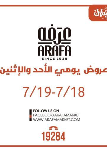 Egypt - Cairo Arafa Market offers in D4D Online. Eid Al Adha Mubarak. . Till 19th July
