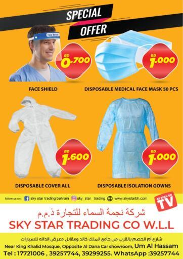 Bahrain Sky Star  offers in D4D Online. Special Offer. Sky Star provides Special Offer  on some products valid till 12th  October 2020! Enjoy Shopping!!!. Special Offer