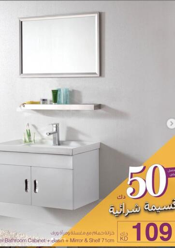 Kuwait Safat Home  offers in D4D Online. Special Offers. . Until Stock Last