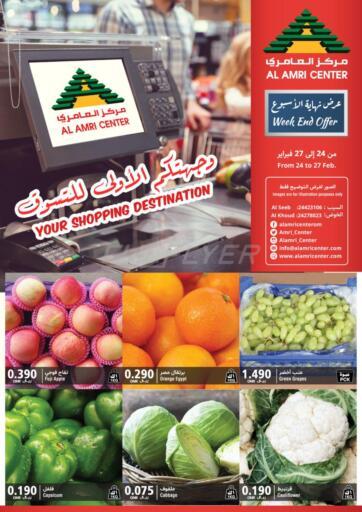 Oman - Muscat Al Amri Center offers in D4D Online. Weekend Offer. . Till 27th February