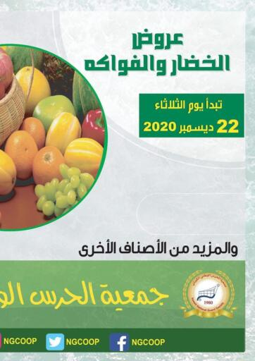 Kuwait Kuwait National Guard Society offers in D4D Online. Fresh Deals. . Only on 22nd December