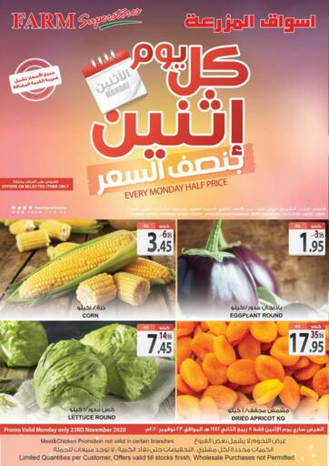 KSA, Saudi Arabia, Saudi - Al Khobar Farm Superstores offers in D4D Online. Every Monday Half Price. Get your favorite groceries and other products while 'Every Monday half price' at Farm Markets only on 23rd November 2020. Enjoy Shopping!!. Only on 23rd November