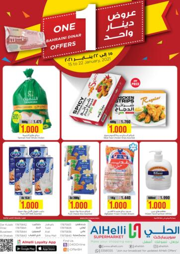 Bahrain Al Helli offers in D4D Online. One Bahrain Dinar Offers. . Till 22nd January
