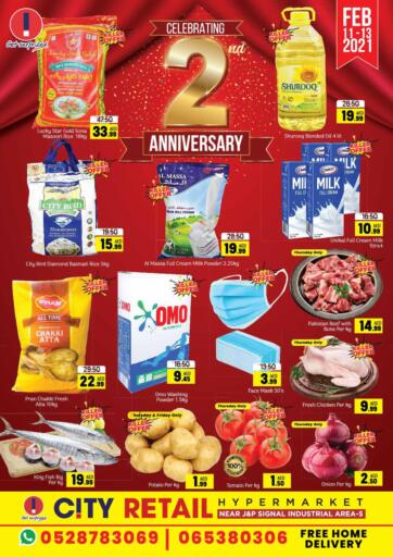 UAE - Sharjah / Ajman City Retail offers in D4D Online. Celebrating 2nd Anniversary.