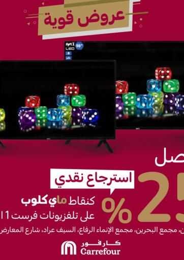 Bahrain Carrefour offers in D4D Online. My Club Big Deal. . Only On 17th March