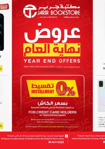 Qatar - Al Shamal Jarir Bookstore  offers in D4D Online. Year End Offers. . Till 3rd January