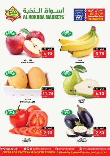 KSA, Saudi Arabia, Saudi - Sakaka Prime Supermarket offers in D4D Online. Special Offer. . Only On 25th May