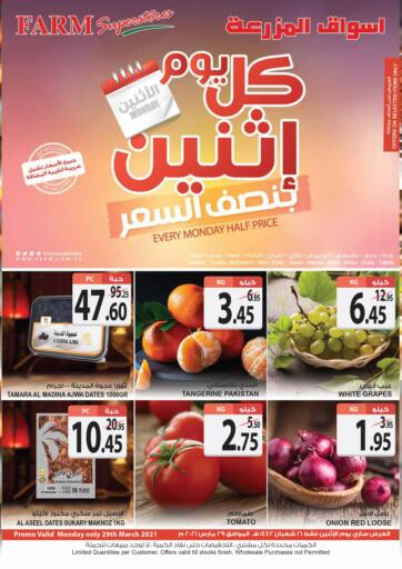 KSA, Saudi Arabia, Saudi - Qatif Farm Superstores offers in D4D Online. Every Monday Half Price. . Only On 29th March