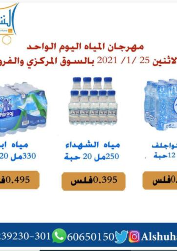 Kuwait Alshuhada co.op offers in D4D Online. Special Offer. . Until Stock Last