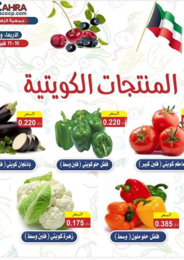 Kuwait ZAHRA COOPERATIVE SOCIETY offers in D4D Online. Special Offer. . Till 11th February