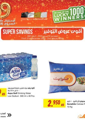 Kuwait Sultan Center offers in D4D Online. Super Savings. . Till 2nd January