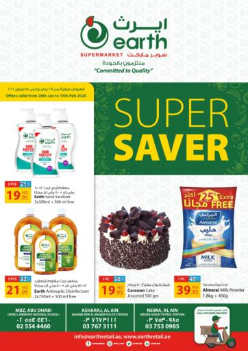 UAE - Al Ain Earth Supermarket offers in D4D Online. Super Saver. . Till 15th February
