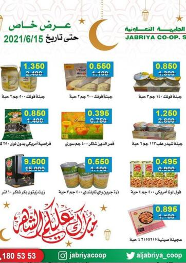 Kuwait Jabriya Cooperative Society offers in D4D Online. Special Offer. . Till 15th June