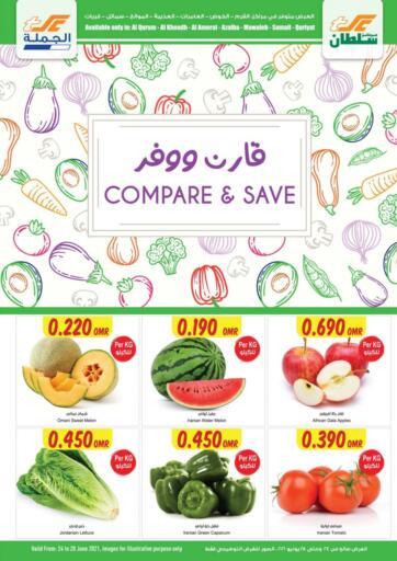 Oman - Sohar Sultan Center  offers in D4D Online. Compare & Save. . Till 28th June