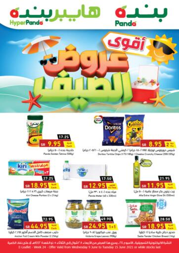 KSA, Saudi Arabia, Saudi - Bishah Hyper Panda offers in D4D Online. Summer best Offers. Now you can get your products from your favorite brands during the 'Summer best Offers' at Hyper Panda Store. This offer is only valid Till 15 June 2021.. Till 15 June