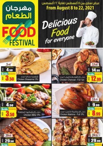 UAE - Dubai Ansar Gallery offers in D4D Online. Food Festival. . Till 22nd August