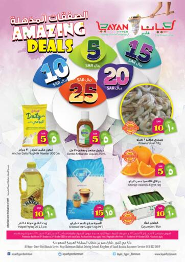 KSA, Saudi Arabia, Saudi - Dammam Layan Hyper offers in D4D Online. Amazing Deals.  Amazing Deals at Layan Hyper. Exciting Offers Waiting For You Visit Their Nearest Store And Get Everything At Exciting Prices.  Validity Till 24th October 2021.  Enjoy Shopping!!!. Till 24th October