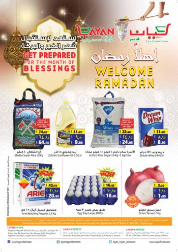 KSA, Saudi Arabia, Saudi - Qatif Layan Hyper offers in D4D Online. Welcome Ramadam. Now you can get your products from your favorite brands during the 'Welcome Ramadam' at Layan Hyper Stores. This offer is only valid Until Stock Last.. Until Stock Last