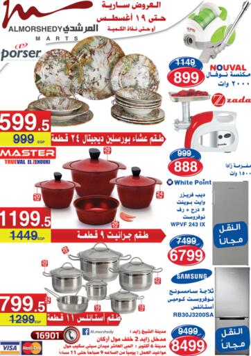 Egypt - Cairo Al Morshedy  offers in D4D Online. Summer Offers. Summer Offers Available At Al Morshedy. Offer Valid Till 19th August. Hurry Up!!!. Till 19th August