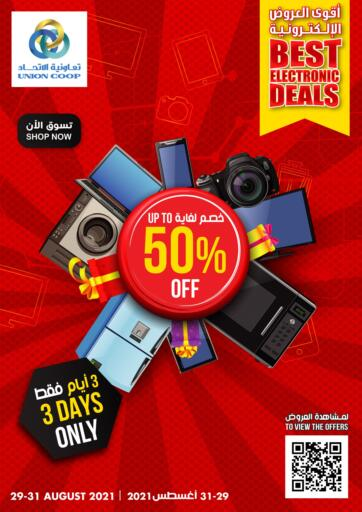 UAE - Sharjah / Ajman Union Coop offers in D4D Online. Best Electronics Deal. Best Electronics Deal! Offer Going On For Food, Non-Food, Fresh Fruits & Vegetables, Groceries, Home Needs, Gadgets Etc. Don't Miss This Chance. Get Your Favorites At Best Price! Hurry Up.  This offer is valid Till 31st August 2021. Get Ready For The Shopping!!! Happy Shopping!. Till 31st August