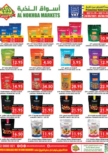 KSA, Saudi Arabia, Saudi - Sakaka Prime Supermarket offers in D4D Online. Special Offer. Now you can get your daily products from your favorite brands during the 'Special Deals' at Prime Supermarket Stores. This offer is only valid Till 5th June 2021.. Till 5th June