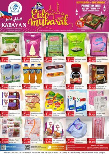 Kuwait Kabayan HyperMarket offers in D4D Online. Eid Mubarak. . Till 19th May