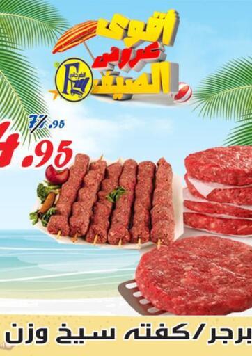 Egypt - Cairo El Fergany Hyper Market   offers in D4D Online. Summer Strongest Offers. . Till 22nd June