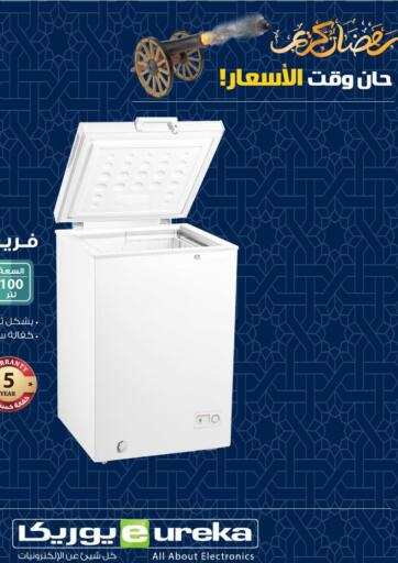 Kuwait Eureka offers in D4D Online. Ramadan Offers. . Until Stock Last