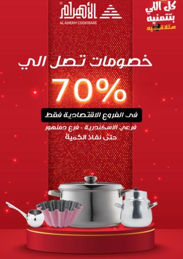 Egypt - Cairo Al Ahram Cookware offers in D4D Online. Discounts upto 70%. . Until Stock Last