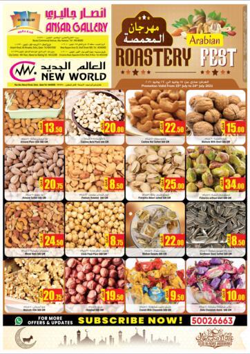 Qatar - Al-Shahaniya Ansar Gallery offers in D4D Online. Arabian Roastery Fest. . Till 24th July