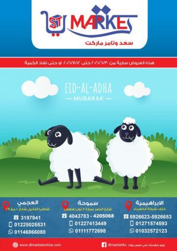 Egypt - Cairo ST Market offers in D4D Online. Eid Al  Adha Mubarak. . Till 12th July