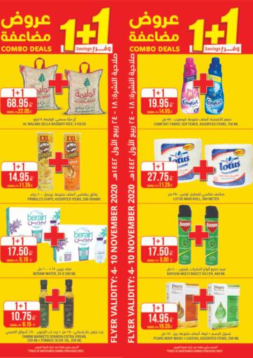 KSA, Saudi Arabia, Saudi - Al Khobar Tamimi Market offers in D4D Online. Combo Deals. . Till 10th November