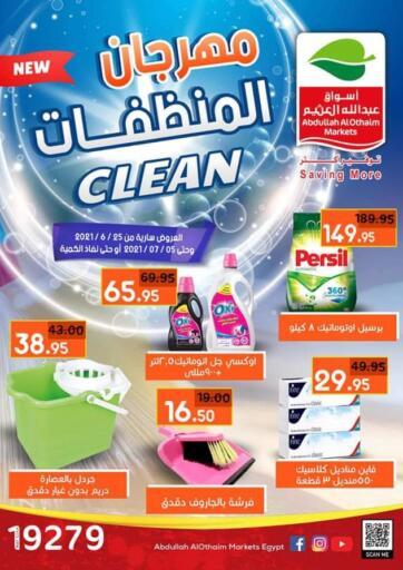 Egypt - Cairo Othaim Market   offers in D4D Online. Clean Offers. . Till 5th July
