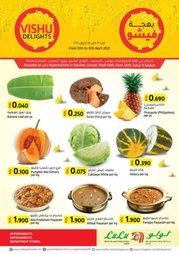 Oman - Salalah Lulu Hypermarket  offers in D4D Online. Vishu Delights. . Till 15th April