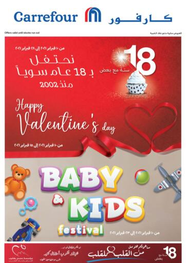 Egypt - Cairo Carrefour  offers in D4D Online. Happy Valentine's Day. . Till 28th February
