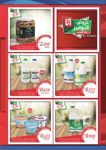 Bahrain Al Helli offers in D4D Online. Weekend Deals. Weekend Deals At Al Helli! Offers On Groceries and much more are valid Till 18th April 2021. Enjoy Shopping!. Till 18th April