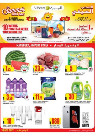 Qatar - Al-Shahaniya Al Meera offers in D4D Online. Summer Raffle Event. Summer Raffle Event  Offers Are Available At Al Meera. Offers Are Valid Till 26th june. Enjoy Shopping!!!. Till 26th June