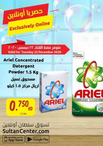Kuwait Sultan Center offers in D4D Online. Exclusively Online. . Only on 22nd December
