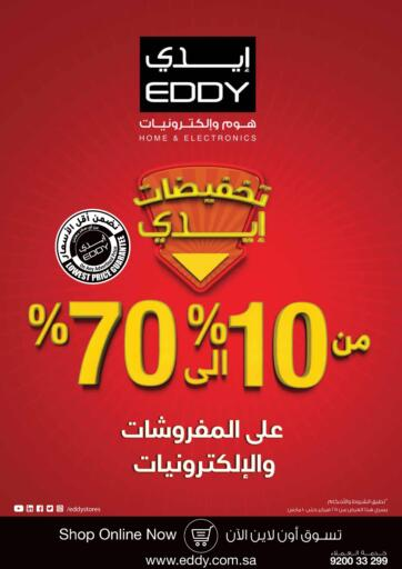 KSA, Saudi Arabia, Saudi - Al Hasa EDDY offers in D4D Online. Big Sale. Now you can get your daily products from your favorite brands during the 'Big Sale' at EDDY Stores. This offer is only valid Till 10th March 2021.. Till 10th March