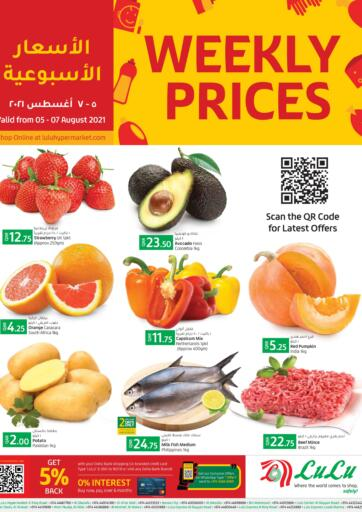 Qatar - Al Khor LuLu Hypermarket offers in D4D Online. Weekly Prices. Get your favorites On  Weekly Prices Offers from the Lulu Hypermarket . Take advantage of this offer .Offers Are Valid Till 07th August  .Happy Shopping!. Till 07th August