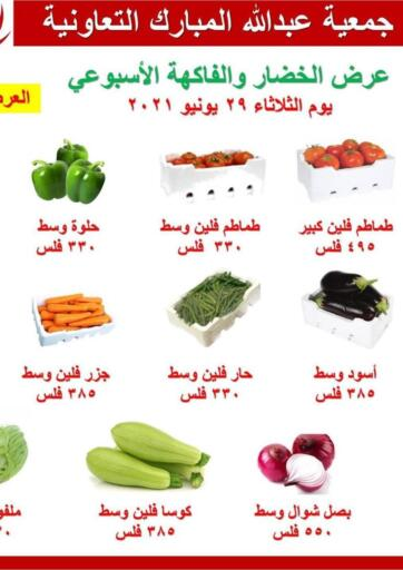 Kuwait Abdullah Al-Mubarak Co-op. Society offers in D4D Online. Fruits & Vegetables Offer. . Only On 29th June