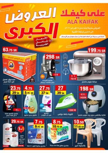 KSA, Saudi Arabia, Saudi - Al Hasa Ala Kaifak offers in D4D Online. Mega Offer. Now you can get your daily products from your favorite brands during the 'Mega Offer' at Ala Kaifak Stores This offer is only valid Till 05th March 2021.. Till 05th March