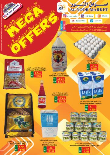 Bahrain Al Noor Market offers in D4D Online. Mega Offers. Don't miss! Al Noor Market offering you the Mega Offers. Get Offers on Groceries, Vegetables, Fruits, Diary and Frozen Products..   Hurry now!  Offer Valid Till 18th August. Enjoy your shopping !!!. Till 18th August