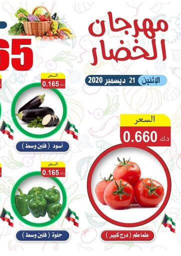 Kuwait ZAHRA COOPERATIVE SOCIETY offers in D4D Online. Veggie Tuesday. . Only on 22nd December
