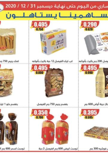 Kuwait Eshbelia Co-operative Society offers in D4D Online. Special Offer. . Till 31st December
