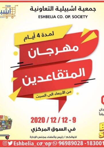 Kuwait Eshbelia Co-operative Society offers in D4D Online. Special Offer. . Till 12th December